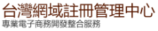 Taiwan Domain Registration Manager